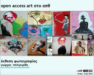 open access art στο απθ